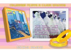 Свадебный салон и платья