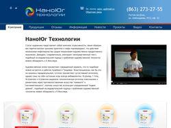 Сайт компании «НаноЮг технологии»