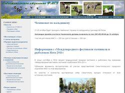 Сайт Севастопольского отделения ФМСУ