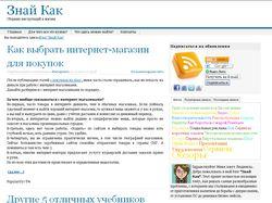 "Блог ""Знай Как"""