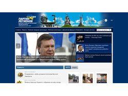 Киевская городская организация Партии регионов