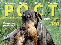 Журнал РОСТ. Обложка