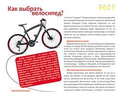 Дизайн и верстка статьи для журнала
