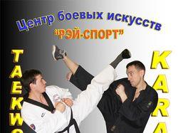 """Центр боевых искусств """"Рэй-спорт"""""""