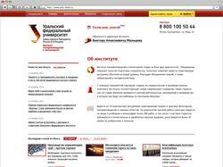 Дизайн-макет сайта института