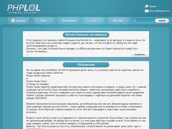 Phplol