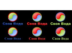 Логотипы Своя Вода 2