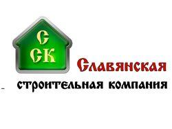 Славянская строительная компания