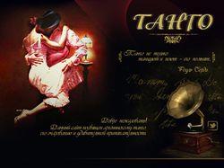 Флеш-сайт о танго