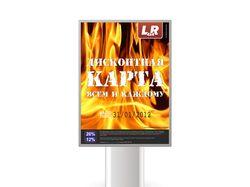 Рекламный плакат для компании «LR4x4»