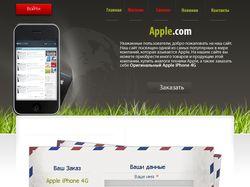 Форма заказа Apple iPhone