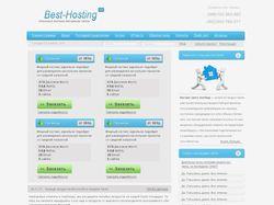 Дизайн для хостинг сайта от студии U-designs