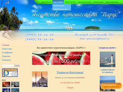 """Туристическое агентство """"Парус"""" (Волгоград)"""