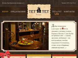Ресторан Тет-А-Тет