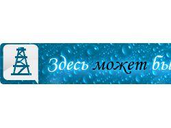 Баннер для web-okha.net