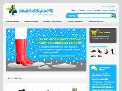 Shoesguard.ru