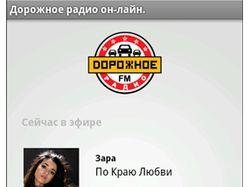 """Плеер """"Дорожное радио онлайн"""""""