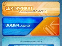 Dоmеn.cоm.uа (UA)