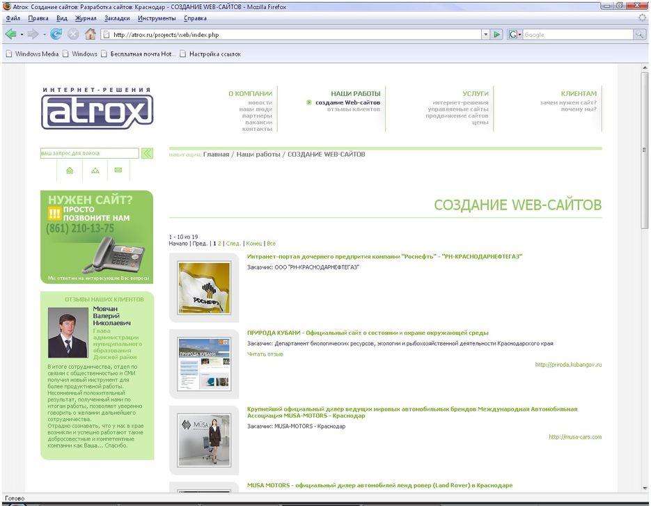 Создание web сайтов краснодар урок по созданию сайта с регистрацией