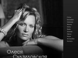 Сайт Олеси Судзиловской(для EuroDesignStudio)
