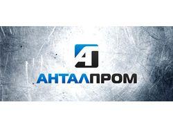 АнталПром