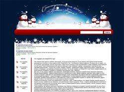 Новогодний сайт