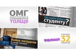 Реклама журнала «ОМГ»№3