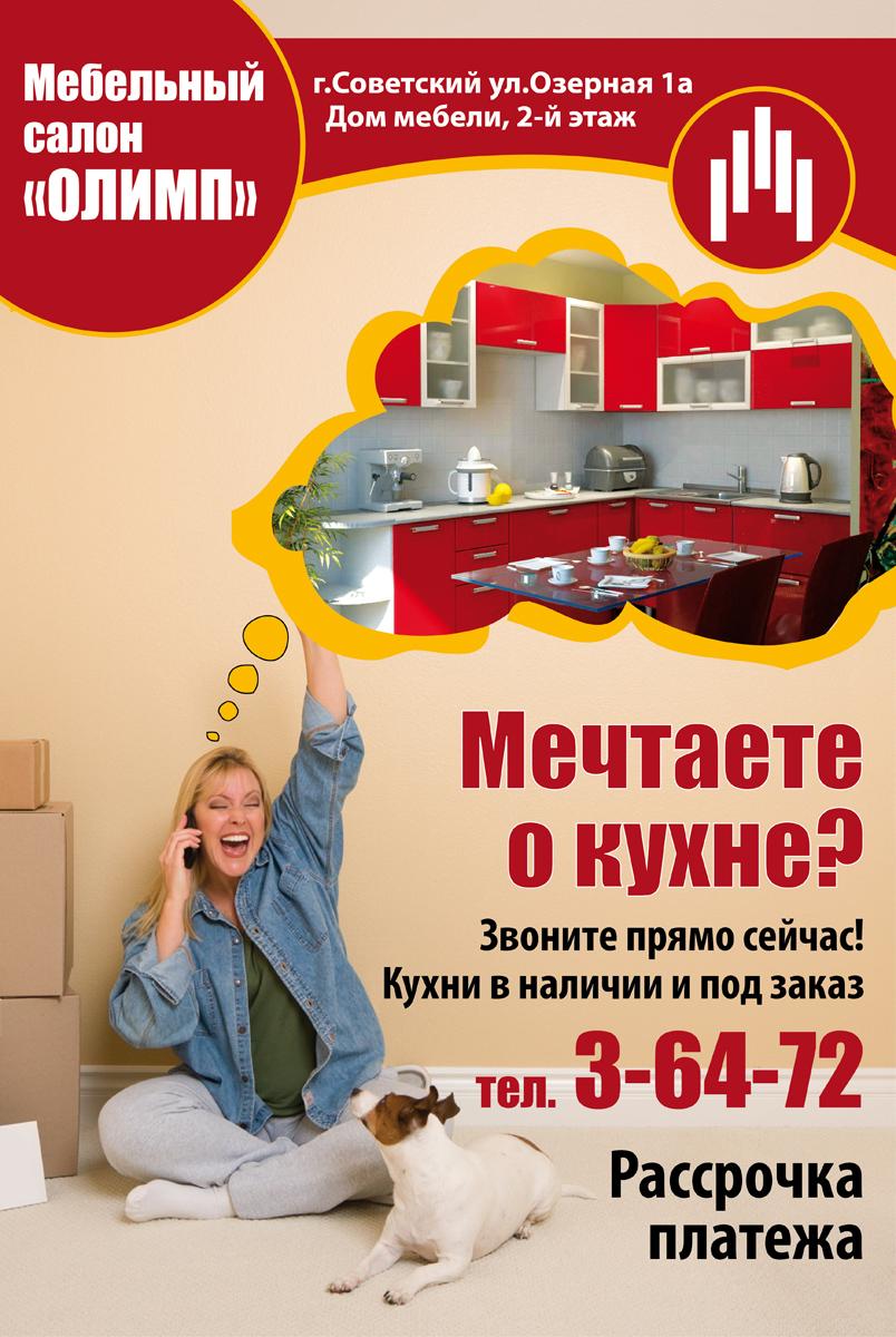 Фотографии рекламы по мебели