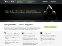 """""""На Замок"""" - сервис мониторинга сайтов от взлома"""