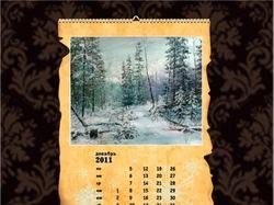 Листок календаря