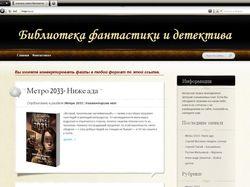 Книжный сайт фантастики и детектива