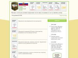 Интернет-сервис ФСИН России