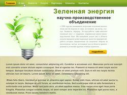 """НПО """"Зеленая Энергия"""""""