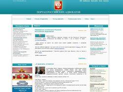 Портал Российских Адвокатов