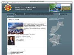 Сайт Министерства культуры Хабаровского края