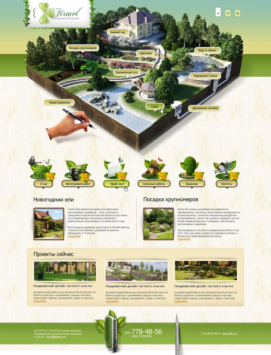Ландшафтный дизайн фриланс