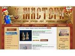 """Интернет-магазин авторских сувениров """"У Мастера"""""""
