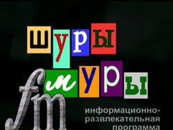 """Работа над проектом: """"Шуры-Муры FM"""" зст Начало"""