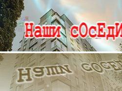 """""""Шуры-Муры FM"""" зст Наши соседи"""