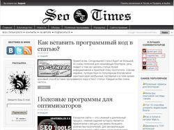 Seo Times - онлайн газета молодого web мастера
