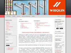 Wirquin французская сантехника vip качества