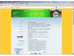 Сайт объявлений по продаже недвижимости