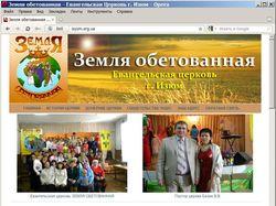 Сайт Евангельской церкви г. Изюма