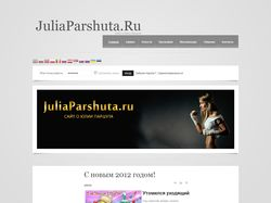 Сайт о Юлии Паршута