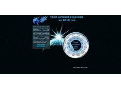 Сайт тест-гороскоп