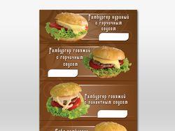 Вкладка в меню ресторана