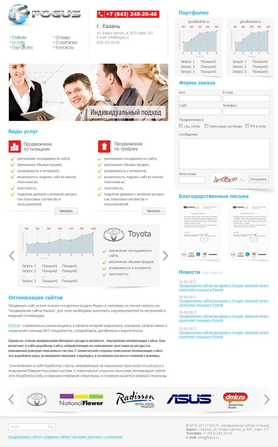 Оптимизация продвижение сайтов поисковых системах заказать продвижение сайтов короткие сроки.скорее к нам