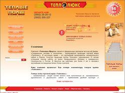 Теплые полы Теплолюкс-Иркутск