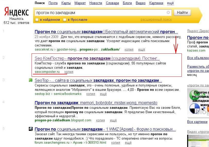 Прогон сайта социальным закладкам бесплатно размещение ссылок на кулинарных сайтах
