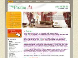 Магазин тканей и штор proma-art